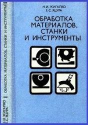 Книга Обработка материалов, станки и инструменты