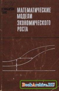 Книга Математические модели экономического роста.