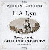 Аудиокнига Легенды и мифы Древней Греции. Троянский цикл (аудиокнига)