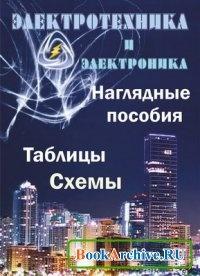 Книга Электротехника и электроника. Наглядные пособия, таблицы, схемы.