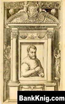 Книга Виньола (Vignola). Правило пяти ордеров архитектуры