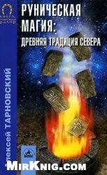 Книга Руническая магия. Древняя традиция Севера