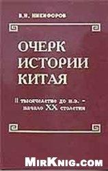 Книга Очерк истории Китая (II тысячелетие до н.э. - начало ХХ столетия)