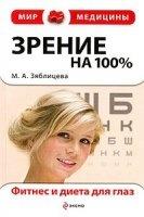 Зрение на 100%. Фитнес и диета для глаз