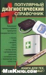 Книга Популярный диагностический справочник