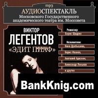 Книга Виктор Легентов. Эдит Пиаф (Аудиокнига)