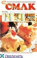 Сладкий смак №10-11 (21) 1996. Изделия из слоеного текста