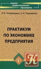 Книга Практикум по экономике предприятия