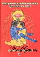 Книга Сексуальная рефлексология. Дао Любви и Секса