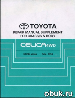 Книга Toyota Celica 4WD ST205. Repair Manual supplement for chassis & body.