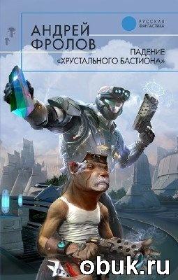 """Андрей Фролов. Падение """"Хрустального Бастиона"""""""
