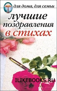 Книга Коллектив авторов - Лучшие поздравления в стихах