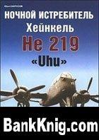"""Книга Ночной истребитель Хейнкель He 219 """"Uhu"""""""