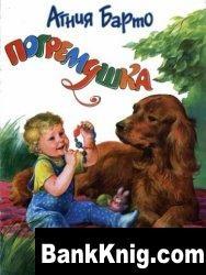 Книга Погремушка