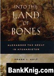 Книга Into the Land of Bones: Alexander the Great in Afghanistan / В стране костей: Александр Великий в Афганистане