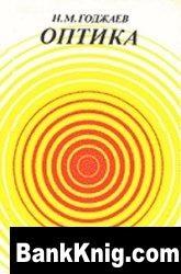 Книга Оптика. Учебное пособие для вузов