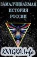 Книга Замалчиваемая история России