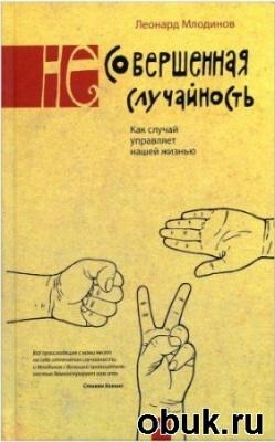 Книга (Не)совершенная случайность
