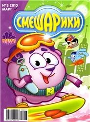 Журнал Смешарики № 3 2010
