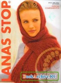 Книга Lanas stop especial complementos № 81