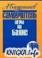 Книга Самоучитель игры на баяне