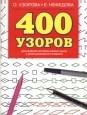 Книга 400 узоров. Для развития моторики мелких мышц у детей дошкольного возраста