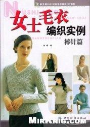 Журнал Nüshi Maoyi Bianzhi Shili Bangzhenpian