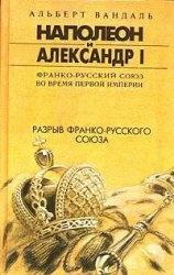 Книга Наполеон и Александр I. Франко-русский союз во время Первой Империи. Том IV. Разрыв франко-русского союза