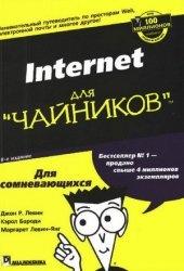 Книга Интернет курс для чайников