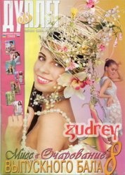 Журнал Duplet-88