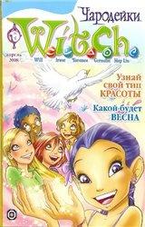 Книга Witch Чародейки 2008.04