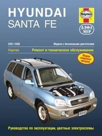 Книга Руководство по эксплуатации и ремонту легкового автомобиля Hyundai Santa Fe