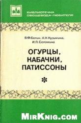 Книга Огурцы, кабачки, патиссоны