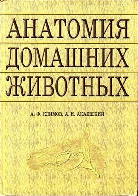 Книга Анатомия домашних животных