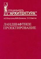 Книга Ландшафтное проектирование