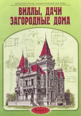 Книга Архитектурная энциклопедия XIX века. Том 2