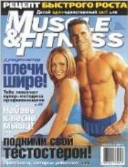 Журнал Muscle & Fitness №9-10 2003