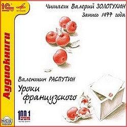 Аудиокнига Валентин Распутин. Уроки французского (Аудиокнига)