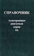 Книга Асинхронные двигатели серии 4А: Справочник