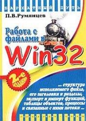 Книга Работа с файлами в Win 32 API