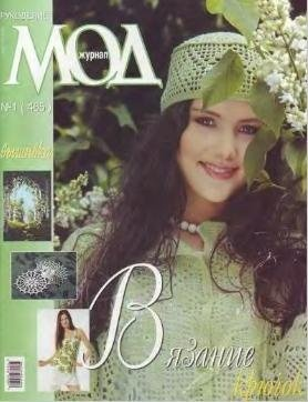 Журнал Журнал мод №465