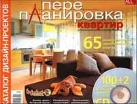 Книга Каталог дизайн-проектов: Перепланировка квартир