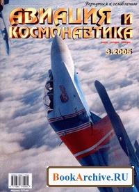 Авиация и космонавтика №3 2005г