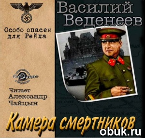 Аудиокнига Веденеев Василий  - Камера смертников  (Аудиокнига)
