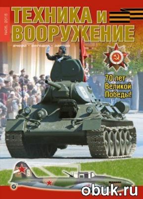 Книга Техника и вооружение №5 (май 2015)