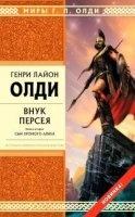 Книга Внук Персея. Книга 2. Сын хромого Алкея