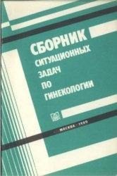 Книга Сборник ситуационных задач по гинекологии