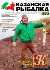 Журнал Книга Казанская рыбалка № 4 2015