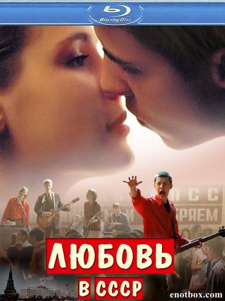 Любовь в СССР (2013/BDRip/HDRip)
