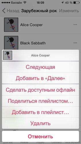 сохранить песню iphone